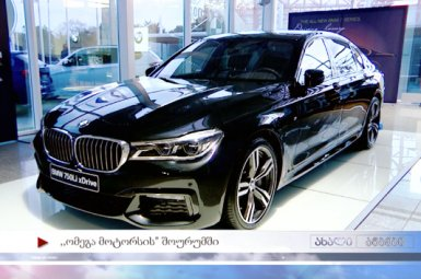 bmw7-series-inaguration.jpg